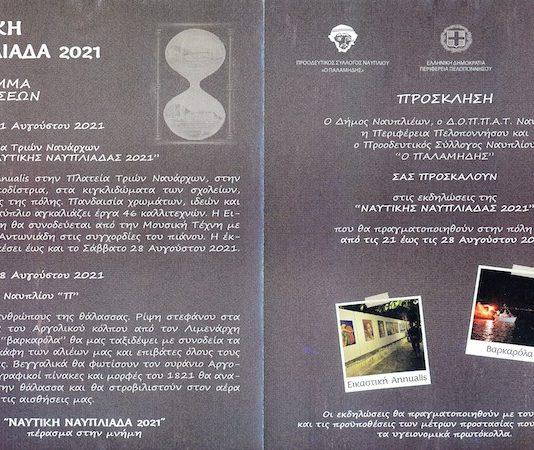 ΝΑΥΤΙΚΗΣ ΝΑΥΠΛΙΑΔΑΣ 2021